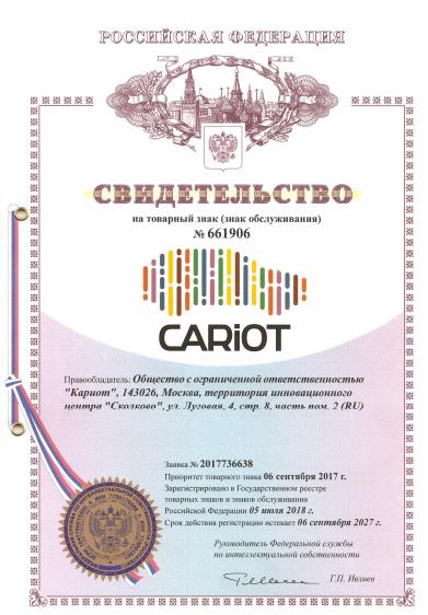 trade_Cariot